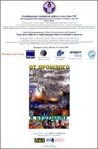 Конференция - 2002
